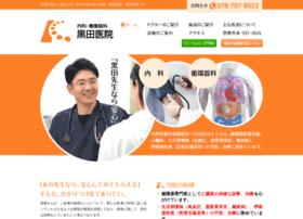 Kurodaclinic.jp thumbnail
