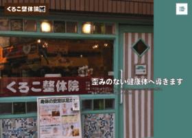Kurokoseitaiin.jp thumbnail