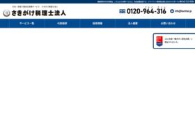 Kurotax.jp thumbnail