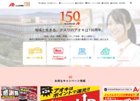 Kusuri-aoki.co.jp thumbnail
