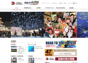 Kyodonews.jp thumbnail