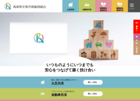 Kyosai-aomori.jp thumbnail