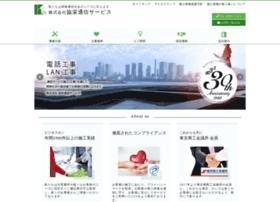 Kyouei21.co.jp thumbnail