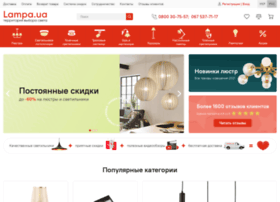 Lampa.kiev.ua thumbnail