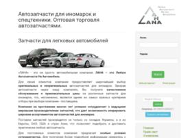 Lana.od.ua thumbnail