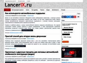 Lancerix.ru thumbnail