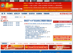 Langfang.gov.cn thumbnail