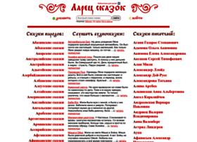Larec-skazok.ru thumbnail