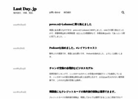 Lastday.jp thumbnail
