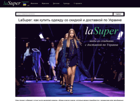 Lasuper.com.ua thumbnail