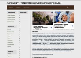 Latinsk.ru thumbnail