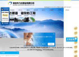 Ldsy.com.cn thumbnail