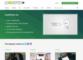 Leadvertex.com thumbnail