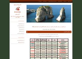 Lebanon7.ir thumbnail