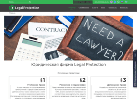 Legalprotection.kiev.ua thumbnail