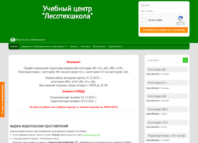 Lesotehshkola.ru thumbnail