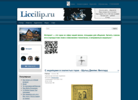 Liccilip.ru thumbnail