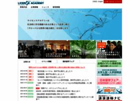 Licenseacademy.jp thumbnail