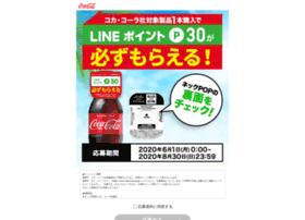 Line-cccp-sp.jp thumbnail