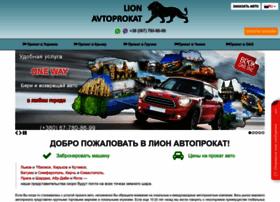 Lion-avtoprokat.com.ua thumbnail