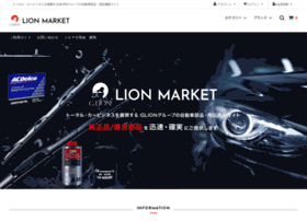 Lion-market.jp thumbnail
