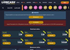 Lioncash.ru thumbnail