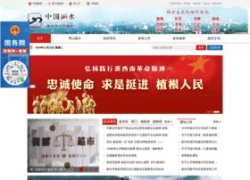 Lishui.gov.cn thumbnail