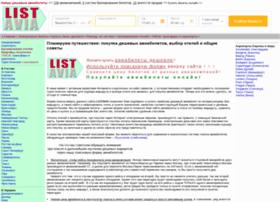 Listavia.ru thumbnail