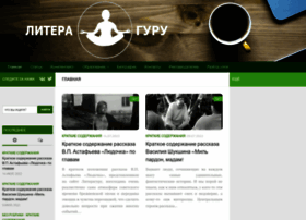 Literaguru.ru thumbnail