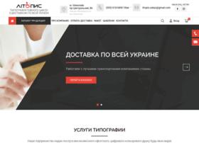 Litopis.com.ua thumbnail