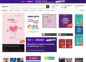 Litres.ru thumbnail