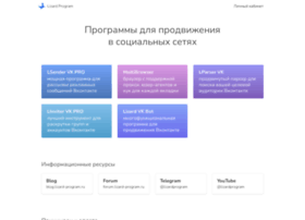 Lizard-program.ru thumbnail
