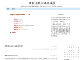 Lizhizhengming.net thumbnail