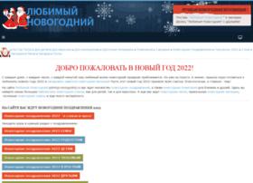 Ljubimyj-novogodnij.ru thumbnail