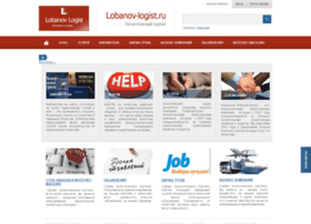 Lobanov-logist.ru thumbnail