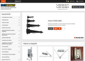 Lockmarket.com.ua thumbnail
