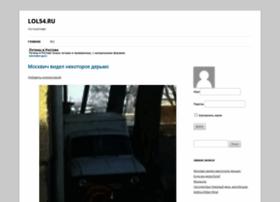 Lol54.ru thumbnail