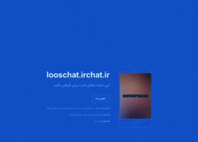 Looschat.irchat.ir thumbnail