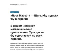 Loskmarket.com.ua thumbnail