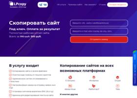 Lp-copy.ru thumbnail