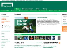Ставки онлайн лига ставок тотализатор через интернет ip камеры