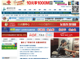 Lstv.com.cn thumbnail