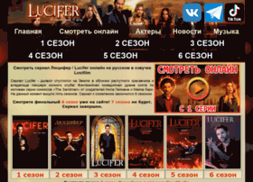 Lucifer-tv.ru thumbnail