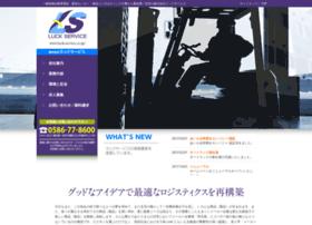 Luck-service.co.jp thumbnail