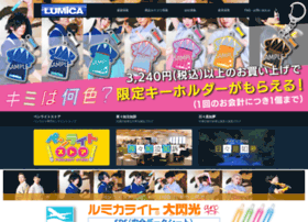 Lumica.co.jp thumbnail