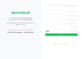 Mahtarh.ir thumbnail