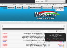 Mahvareh.org thumbnail
