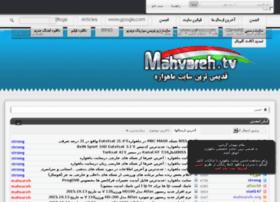 Mahvareh11.in thumbnail