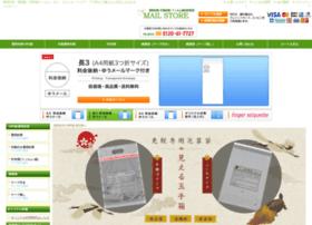 Mailstore.jp thumbnail
