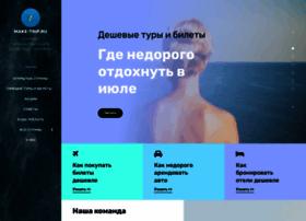 Make-trip.ru thumbnail